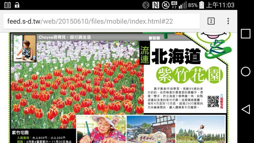 (日本北海道) 十勝帶廣 九十長壽還能充滿活力創作的泉源,來自於大自然的溫柔包容 紫竹花園春滿懷  來自紫竹老奶奶的感謝