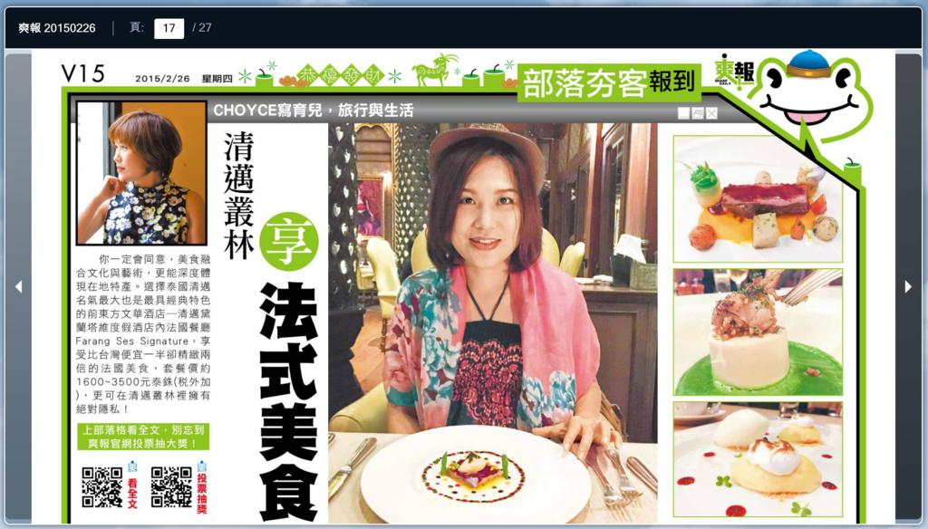 (泰國清邁) 頂級清邁代表美食 在叢林裡享受法式悠閒浪漫 清邁黛蘭塔维度假酒店(前東方文華酒店)法國餐廳Farang Ses Signature (20150226 爽報專欄)
