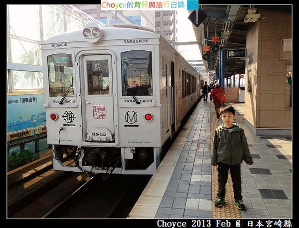 (日本宮崎縣) 九州特色觀光列車 日南海岸 海幸山幸 鬼洗板