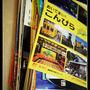 (開箱文) MIKIHOUSE電車書+商店書<---在家也能當電車駕駛與購物