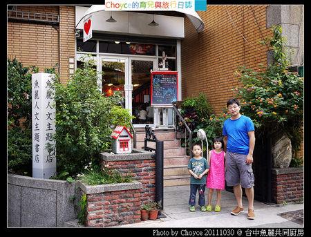 (台灣好好玩) 台中 魚麗人文主題書店/魚麗共同廚房 親子親善餐廳