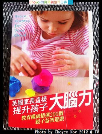 (爸媽讀書會) 英國家長這樣提升孩子大腦力 Brain Games for your Child