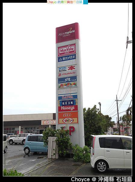 (日本沖繩縣) 石垣島好買大推薦 島內最大購物商城 JUSCO與九州Drug ELEVEN藥妝店@マックスバリュやいま店 24小時營業