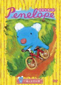 (好物推薦) PENELOPE-貝貝生活日記 DVD