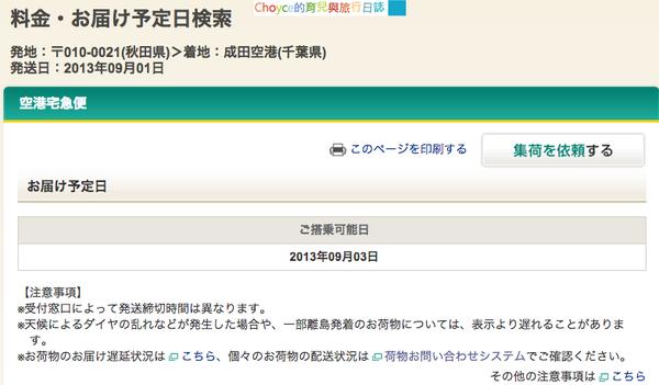 螢幕快照 2013-09-01 上午9.49.42