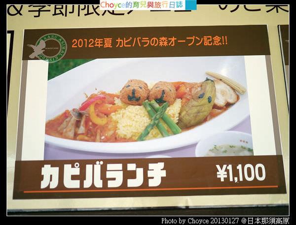 (日本枥木縣) 那須動物王國 Capybara水豚君也入菜 茄子也會COSPLAY?