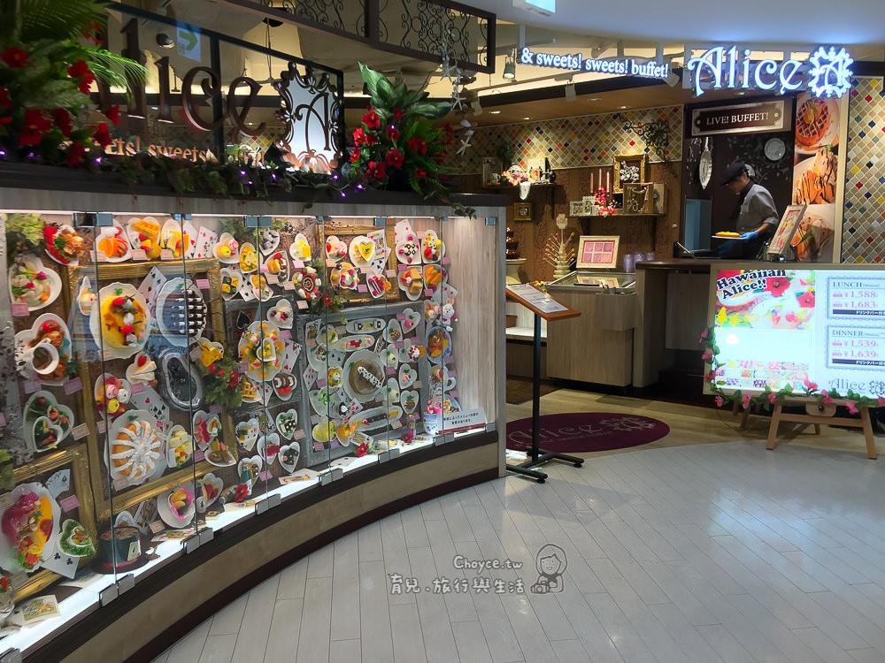 美食推薦 Alice&Sweet!Sweet!Buffet!愛麗絲主題餐廳 甜點鹹食吃到飽竟然才1539円 アンド スウィーツ!スウィーツ!ビュッフェ!アリス