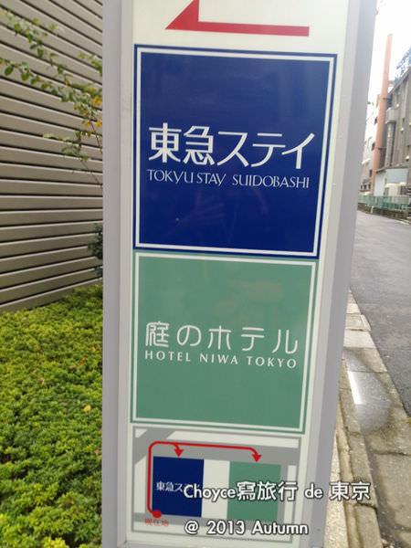 (日本東京都) 東急STAY水道橋飯店 家庭住宿大推薦 長時間停留最佳選擇