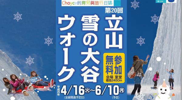 2013 雪之大谷