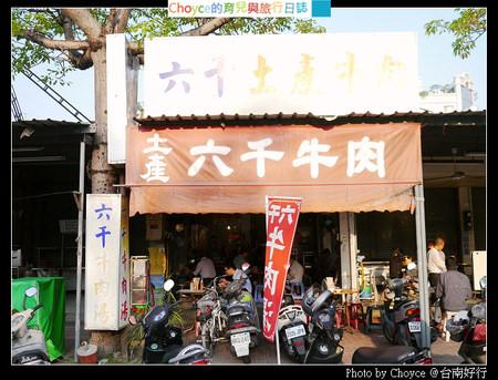 (台灣好好味) 台南人的早餐吃太好之 六千土產牛肉湯(88安平線-水仙宮站)