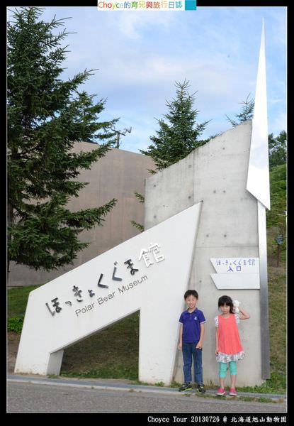 旭山動物園 孩子與北極熊,海豹,企鵝零距離 北海道親子遊