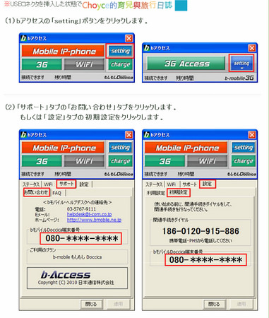bmobile SIM卡號碼.jpg