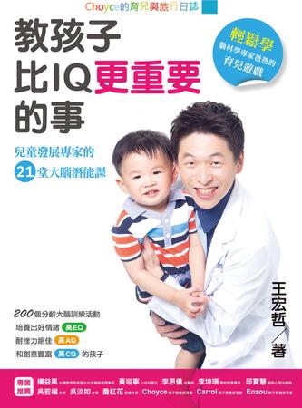 (爸媽讀書會) 王宏哲醫師新書《教孩子比IQ更重要的事》