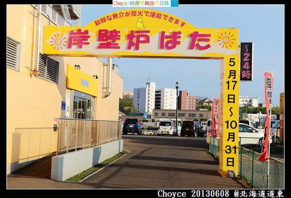 (釧路) 道東親子遊 樂無限@釧路 炉ばた 煉瓦 爐端煉瓦烤肉趣