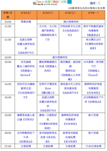 螢幕快照 2013-08-15 下午7.58.02