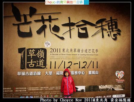 (台灣好好玩) 2011東北角 黃金福隆線->草嶺古道芒花季開催(11/12~12/11)