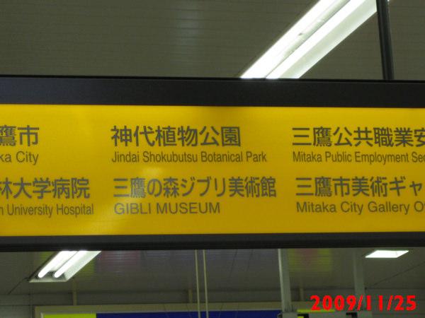 (日本東京都) 三鷹の森ジブリ美術館 三鷹之森吉卜力美術館