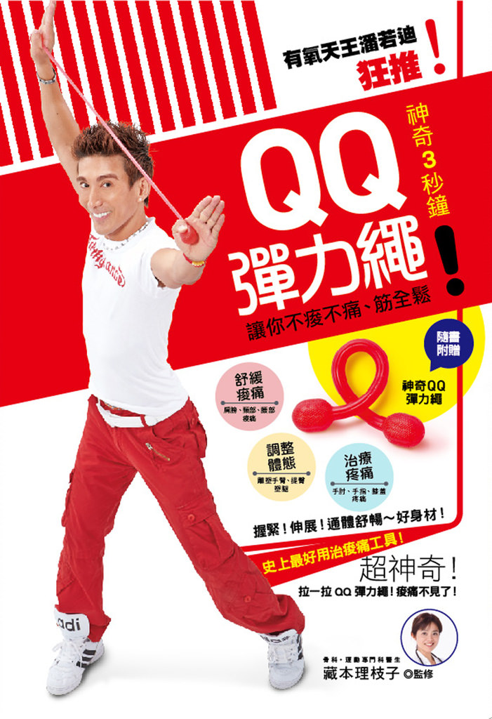 QQ彈力繩cover_300dpi