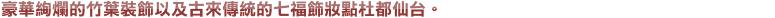 豪華絢爛的竹葉裝飾以及古來傳統的七福飾妝點杜都仙台。