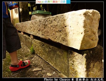 (台灣好好玩) 探索雲林打石文化 @雲林華山