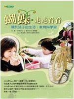 蝴蝶.走走看看:關於孩子的生活、教育與學習