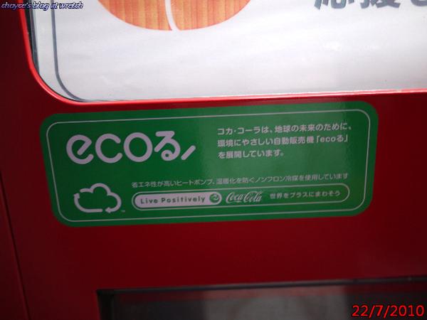 日本的新名詞:エコる(ECOる)