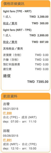 螢幕快照 2015-04-14 下午1.58.34