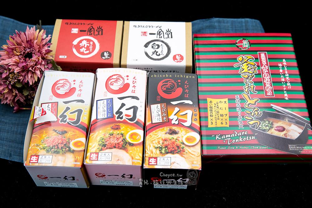 (日本拉麵比一比) 一幻,一蘭,一風堂 在家重現日本拉麵名店好味道