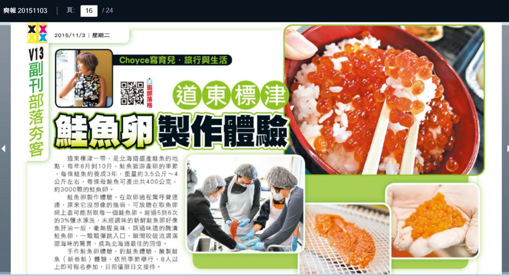 (北海道觀光) 道東標津 鮭魚卵製作體驗,從整尾鮭魚取卵開始@標津町エコ・ツーリズム交流推進協議会 2015/11/03爽報專欄