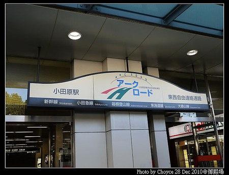 (日本靜岡縣) 御殿場Premium outlet(ごてんば プレミアム・アウトレット)