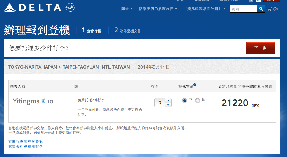 螢幕快照 2014-09-10 下午11.12.09