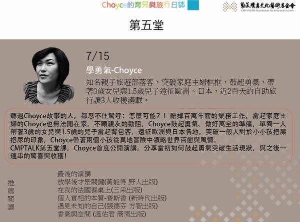 勤美演講 Choyce篇