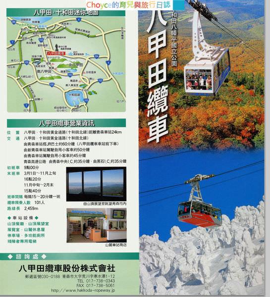 八甲田纜車營業資訊