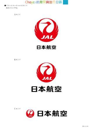 JAL 日本航空 LOGO.jpg