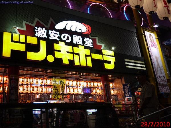 (日本)20100728 大阪道頓崛TOMBORI遊船