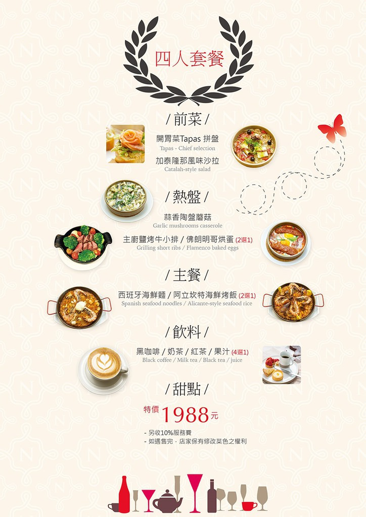 menu 4P