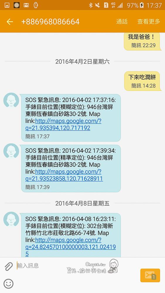 Screenshot_2016-04-08-17-37-35