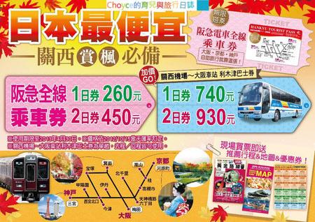 阪急阪神旅展活動