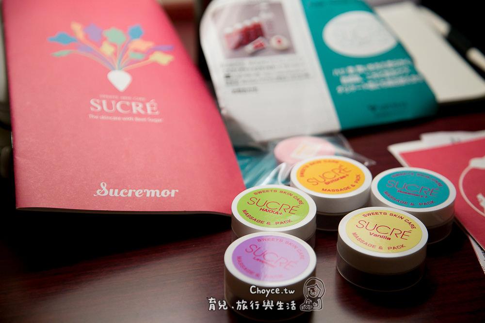 北海道女性皮膚亮潤光澤的秘密:甜菜糖保養品シュクレ Sucre' 開箱!(東急Hands部分門市販售)