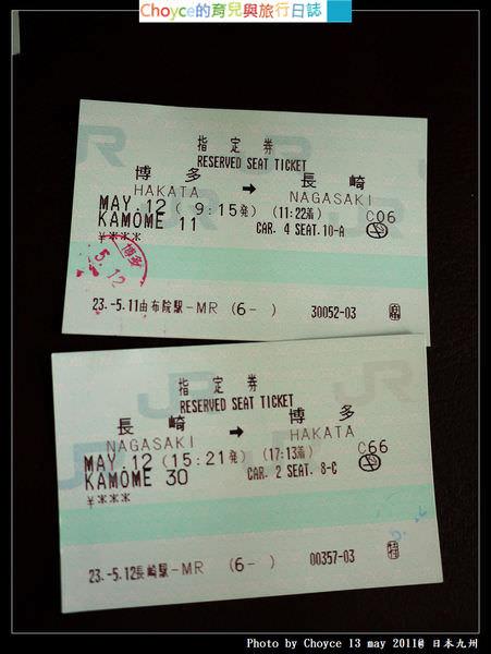 (日本) 九州 長崎市區觀光,原爆紀念地巡禮
