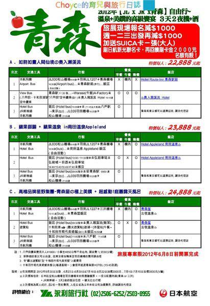 2012春夏 青森自由行(永利)