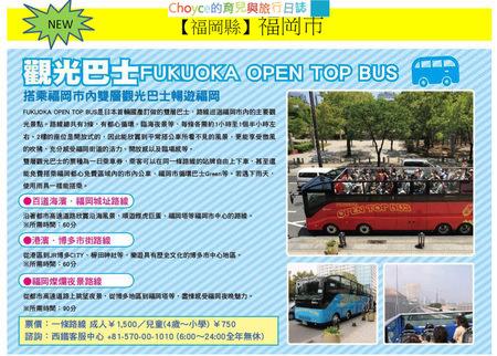 福岡open bus