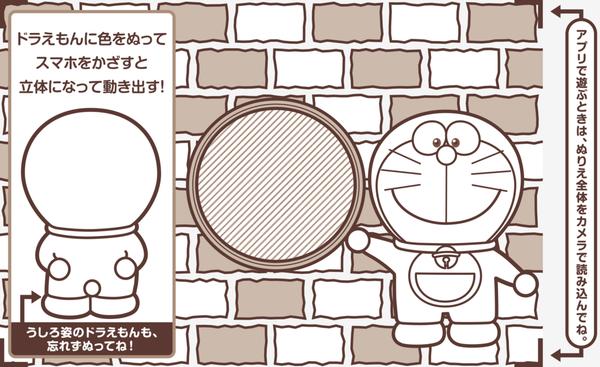 哆拉a夢marker5