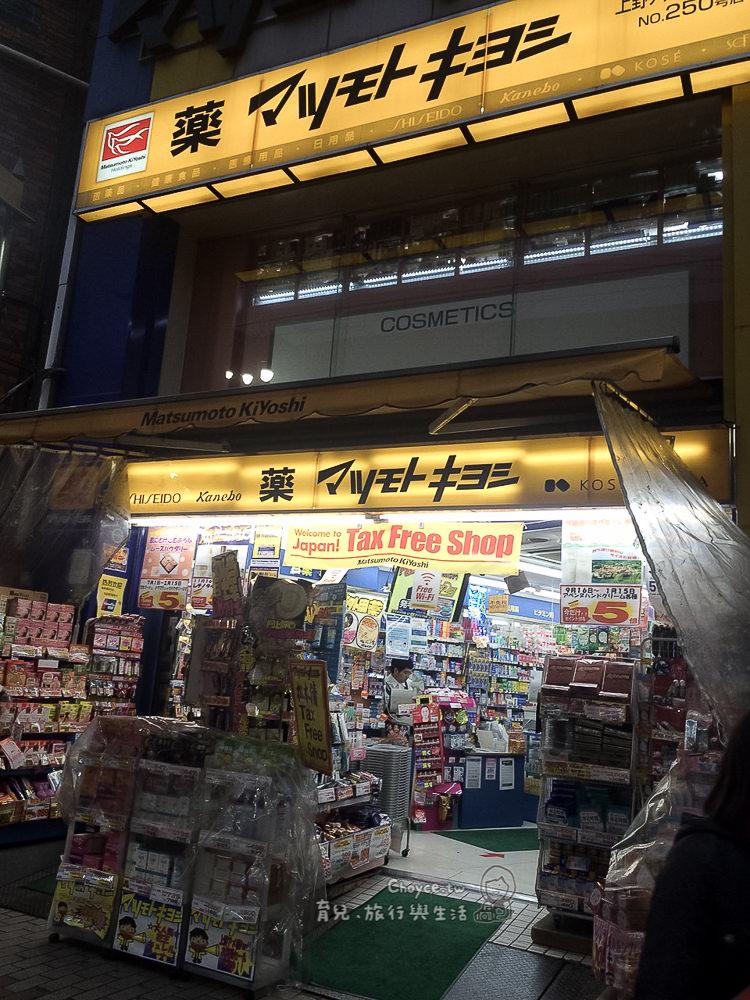 matsumotokiyoshi.jpg