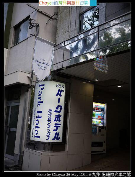 (鹿兒島) 住宿推薦  B&B park hotel annex 開房間文