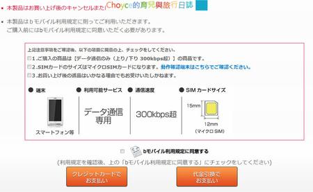bmobile SIM卡利用規定.jpg