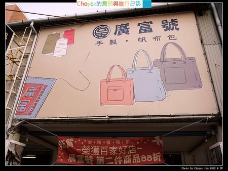(台灣好好玩) 台南新伴手禮 廣富號手製帆布包