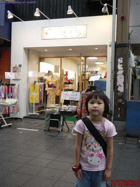 (日本關西購物)小朋友便宜浴衣哪裡買? 大阪黑門市場 櫻花さくら和服出售,出租專門店