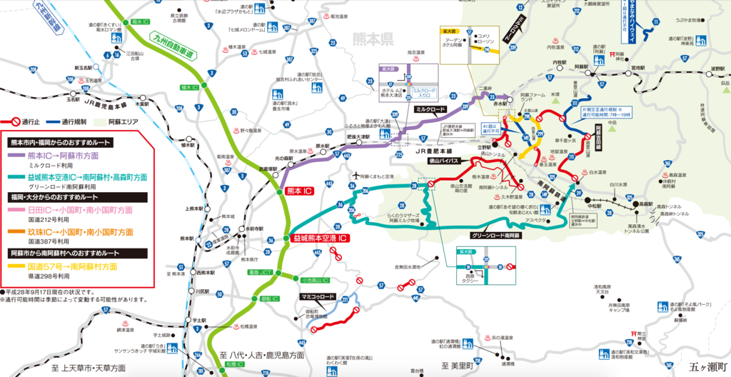 2016熊本地震後 阿蘇地區交通現狀 與九州國內線特價5400円 super value ANA Experience Japan 九州復興支援特價票