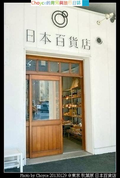 (日本東京都) 秋葉原也有迷宮,讓人走進去出不來的日本產商品專賣店 日本百貨店